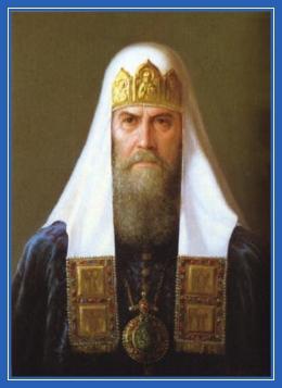Патриарх Филарет Никитич