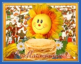 С Масленицей, солнце, блины