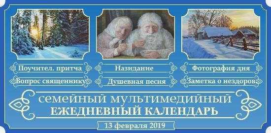 Семейный календарь на 13 февраля 2019