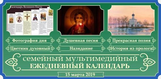 Семейный календарь на 15 марта 2019