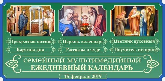Семейный календарь на 15 февраля 2019