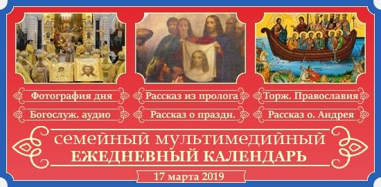 Семейный календарь на 17 марта 2019