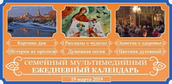Семейный календарь на 19 марта 2019