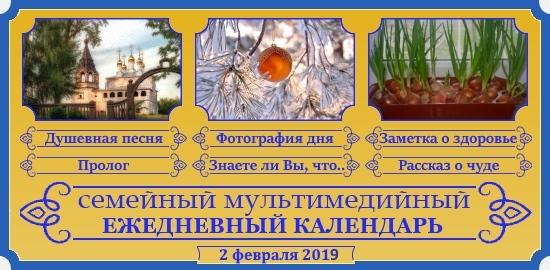 Семейный календарь на 2 февраля 2019