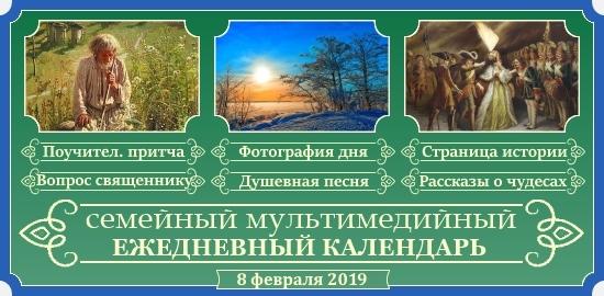 Семейный календарь на 8 февраля 2019