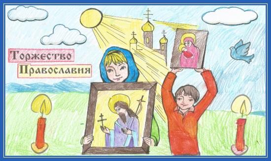 Торжество Православия. Детский рисунок. Матрона (5 лет)