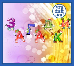 Детский календарь на 20 февраля 2019