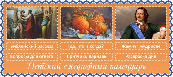 13 марта. Православный детский календарь