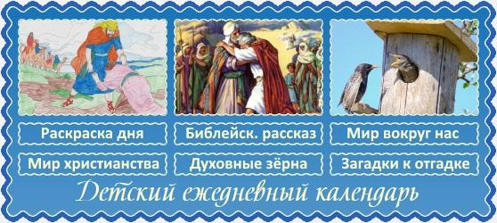 14 марта. Православный детский календарь