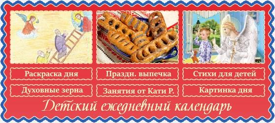 18 марта. Православный детский календарь