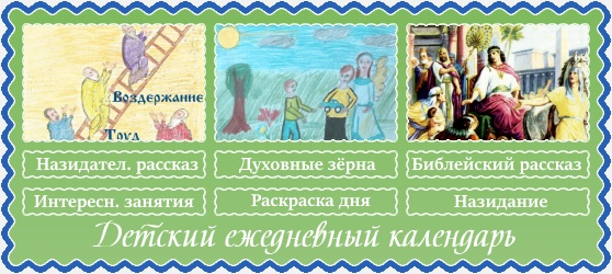 19 марта. Православный детский календарь