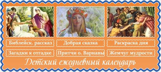 20 марта. Православный детский календарь