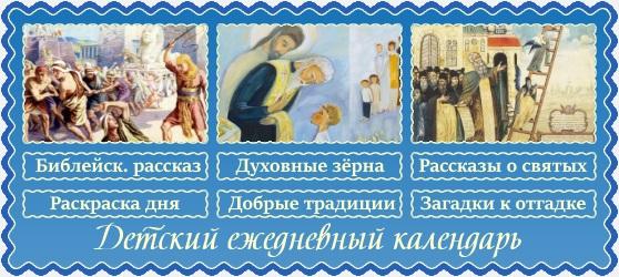 21 марта. Православный детский календарь