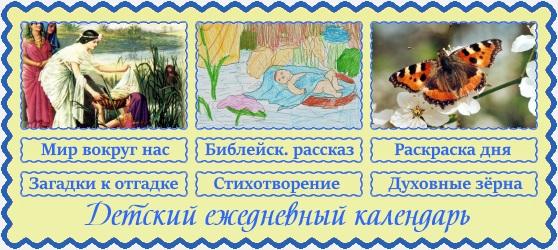 22 марта. Православный детский календарь