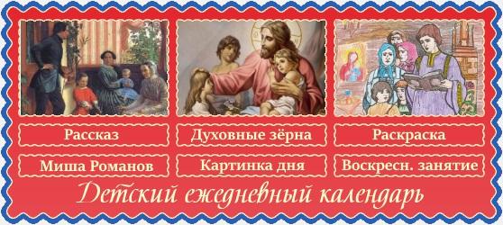 4 марта. Православный детский календарь