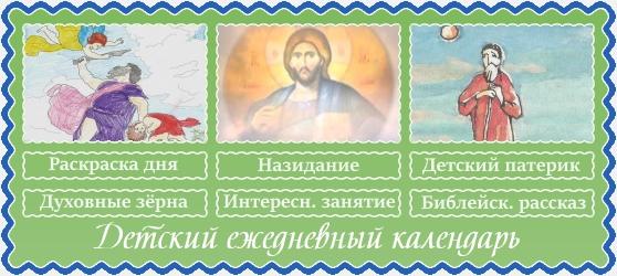 5 марта. Православный детский календарь