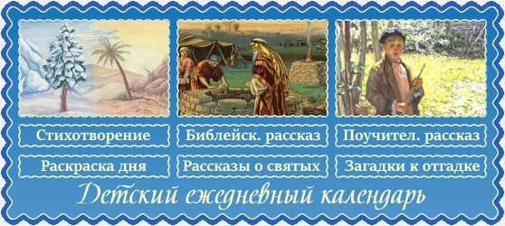 7 марта. Православный детский календарь