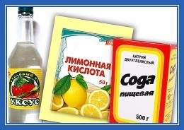 Чистящие средства, уксус сода, кислота
