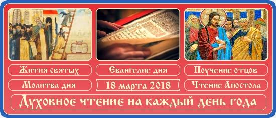 Духовное чтение на 18 марта 2018