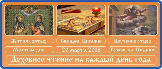 Духовное чтение на 20 марта 2018