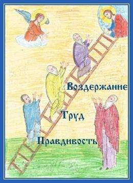 Лествица, труд, лесница, воздержание, правда