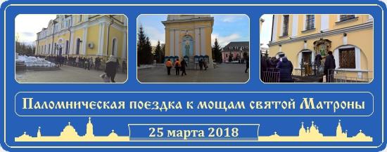 Покровский монастырь март 2018. Блаженная Матрона Московская