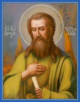Праведный Алексий человек Божий