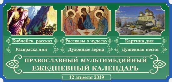 Православный ежедневный календарь – 12 апреля 2019