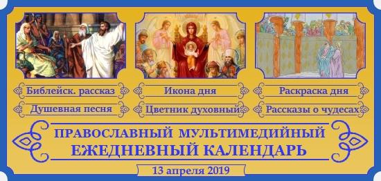 Православный ежедневный календарь — 13 апреля 2019
