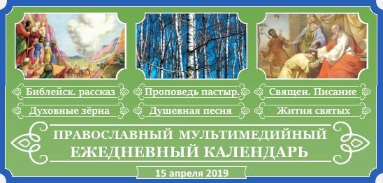 Православный ежедневный календарь — 15 апреля 2019