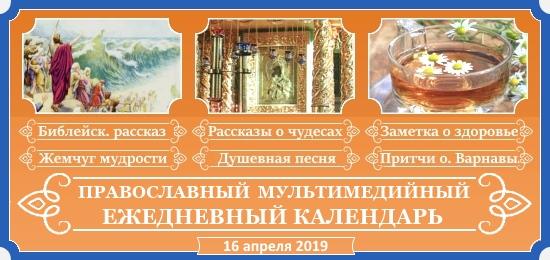 Православный ежедневный календарь – 16 апреля 2019