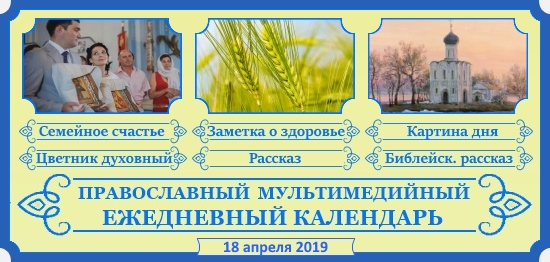 Православный календарь — 18 апреля 2019