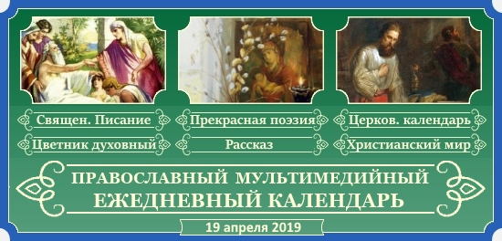 Православный календарь на 19 апреля 2019