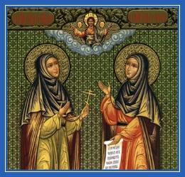Преподобномученицы Мария и Матрона Грошевы