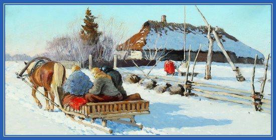 Русская зима художника А.А.Егорова