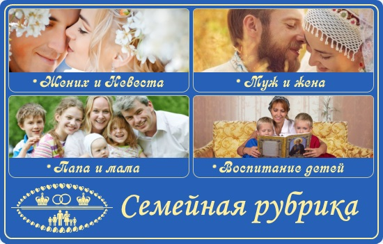 Семейная рубрика. Жених и невеста, папа и мама