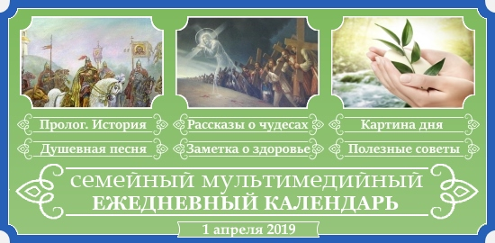 Семейный календарь на 1 апреля 2019