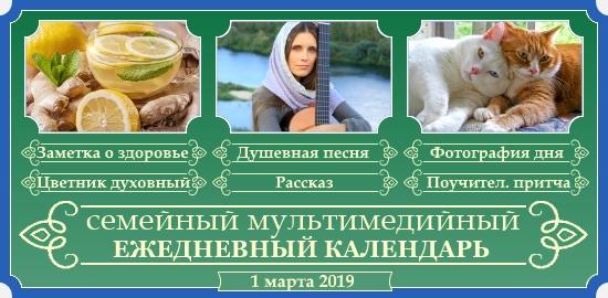 Семейный календарь на 1 марта 2019