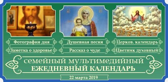 Семейный календарь на 22 марта 2019