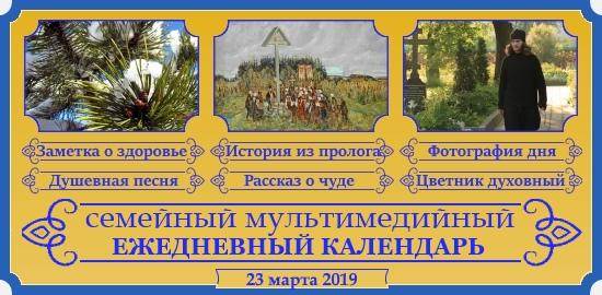 Семейный календарь на 23 марта 2019