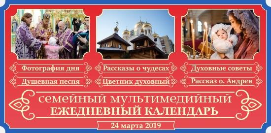 Семейный календарь на 24 марта 2019
