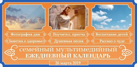 Семейный календарь на 26 марта 2019
