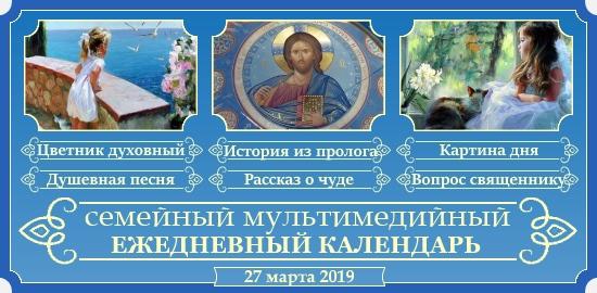 Семейный календарь на 27 марта 2019