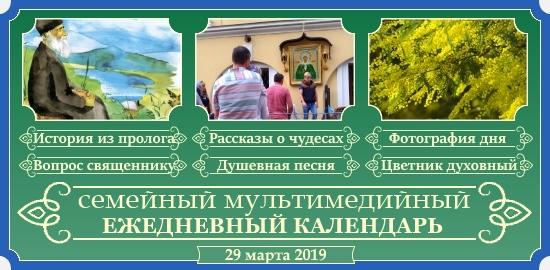 Семейный календарь на 29 марта 2019
