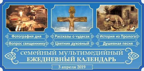 Семейный календарь на 3 апреля 2019