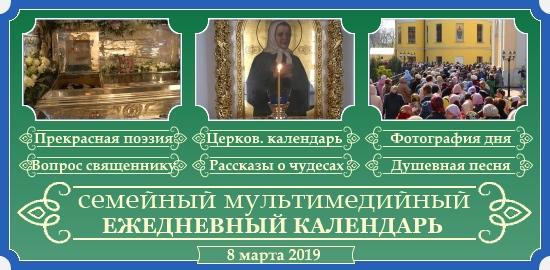 Семейный календарь на 8 марта 2019