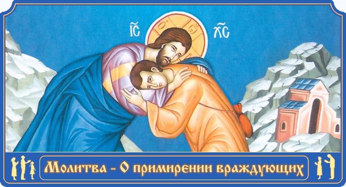 Молитва по соглашению – О примирении враждующих