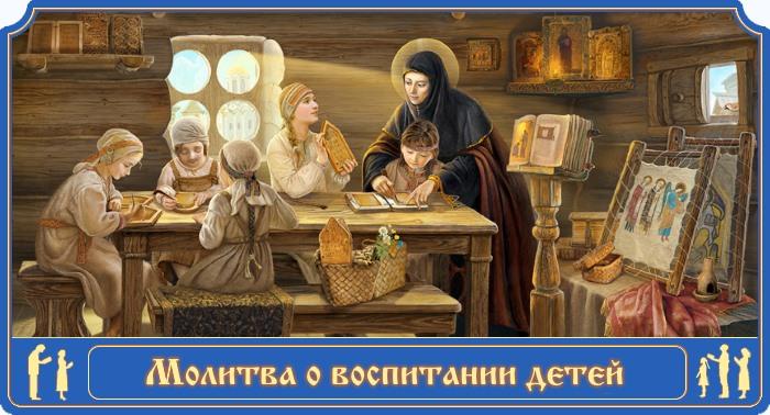 Молитва по соглашению – О воспитании детей