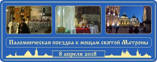Пасхальная поездка в Покровский и Сретенский монастыри