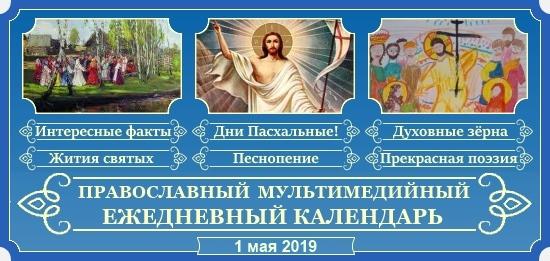 Православный календарь - 1 мая 2019
